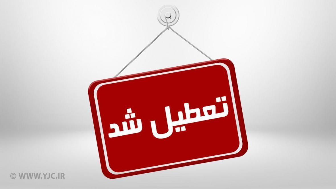 تعطیلی دانشگاه آزاد اسلامی واحد شیراز