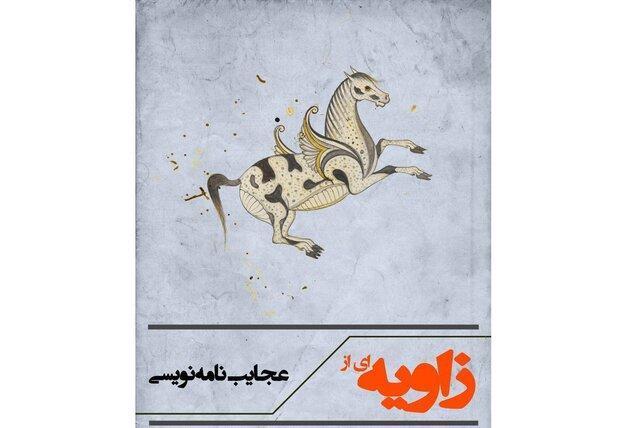 عجایب نامه نویسی در دانشکده ادبیات دانشگاه تهران