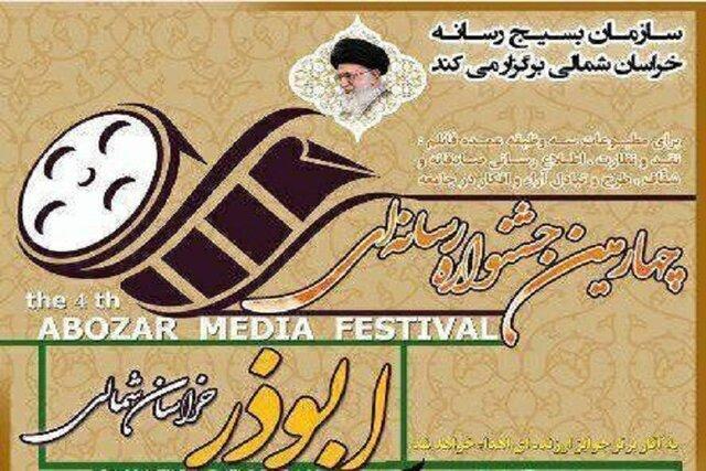 خبرنگاران خراسان شمالی در جشنواره رسانه ای ابوذر حائز رتبه شد