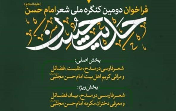 تولید محتوا در مدح امام حسن مجتبی (ع) سوژه شعرای آیینی کشور