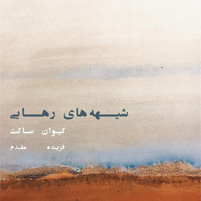 آلبوم شیهه های رهایی از کیوان ساکت منتشر می شود