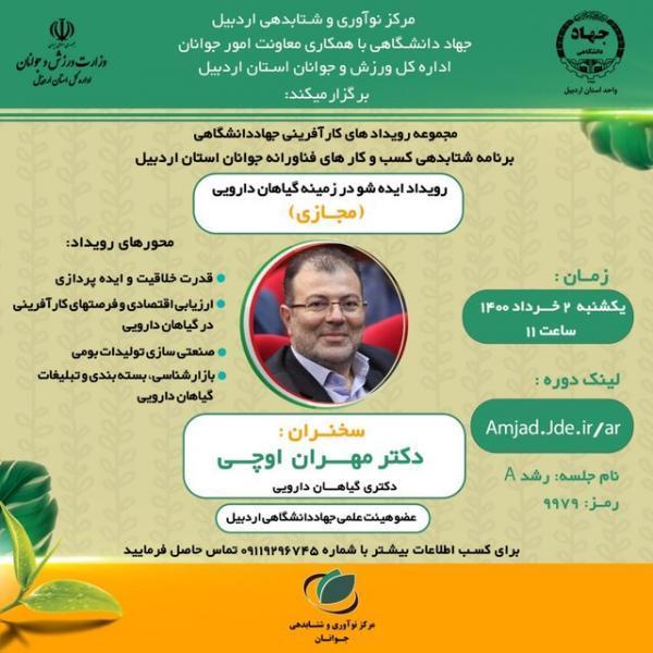 رویداد ایده شو در زمینه گیاهان دارویی در اردبیل برگزار می گردد