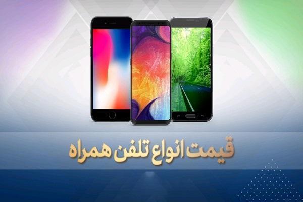 قیمت روز گوشی موبایل در 20 اردیبهشت